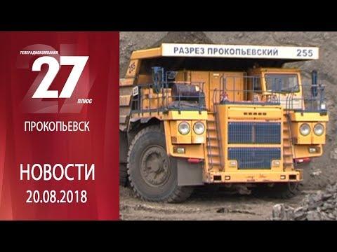 Новости Прокопьевска 20.08.2018
