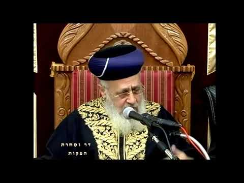"""הראשון לציון הרב יצחק יוסף שליט""""א - שיעור מוצ""""ש תולדות תשע""""ח"""