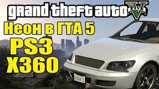 GTA 5 - Почему нету НЕОНА на паст-гене [PS3, Xbox 360]