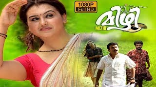 Mizhi malayalam movie   മിഴി   new malayalam movie   malayalam full movie   Sona   new upload 2016