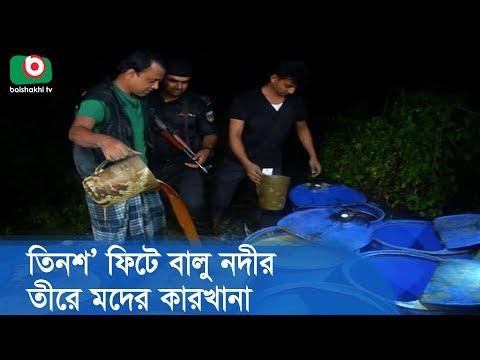 তিনশ' ফিটে বালু নদীর তীরে মদের কারখানা   Local Alcohol   Bangla News