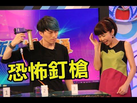 魔術師拿生命開玩笑!!?? 陳日昇挑戰死亡釘槍!