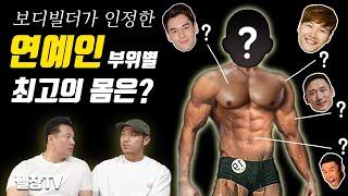 보디빌더가 인정한 연예인 최고의 몸은? - [헬창TV]