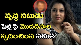 Heroin Namitha responds on marriage rumours with Sarath Babu || Namitha Latest Updates | Tollywood