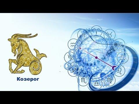 гороскоп на июнь 2013 - Козерог