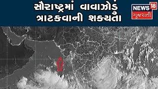 14 જૂન સુધી સૌરાષ્ટ્રમાં વાવાઝોડું ત્રાટકવાની શક્યતા, 80kmની ઝડપે ફૂંકાશે પવન