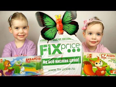 ПОКУПКИ FIX PRICE детям Бабочка Фикс прайс КАНЦЕЛЯРИЯ игрушки для детей детские товары