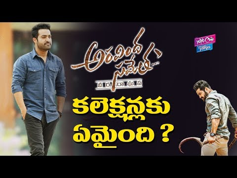Aravinda Sametha Drop Collections | Jr.NTR | Trivikram | Tollywood | YOYO Cine Talkies