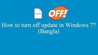 How to turn off update in Windows 7 (Bangla)