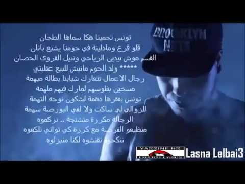 Klay Bbj 2014 - Lasna Lelbay3 Lyrics (  Paroles) - لسنا للبيع video