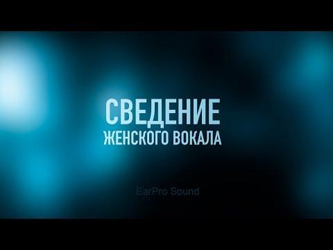 Сведение и тюн женского вокала в Cubase от EarPro Sound