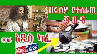 """በሩስያ የተሰራዉ ጀበና እና አዲስ ካፌ """"Jebena"""" made in Russia - DW Amharic"""