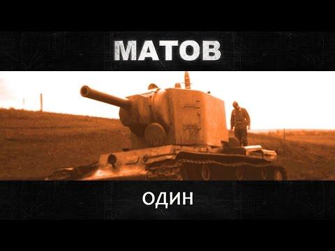Матов Алексей - Один