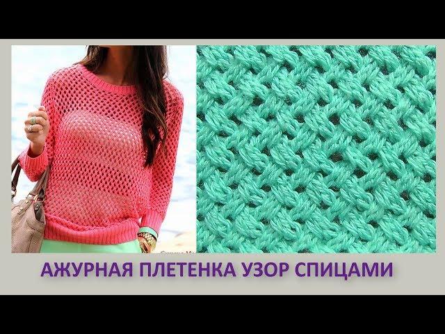 Ажурная плетенка узор Вязание спицами 362