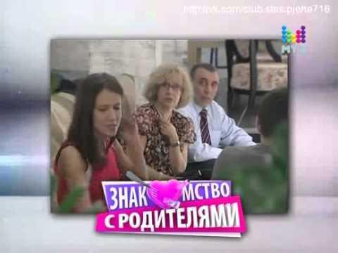 знакомство с родителями стас