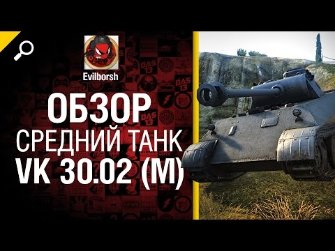 Средний танк VK 30.02 (M) - обзор от Evilborsh [World Of Tanks]