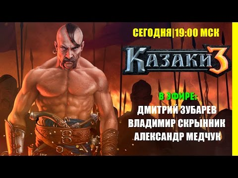 Казаки 3/ Cossacks 3 - Прямая трансляция