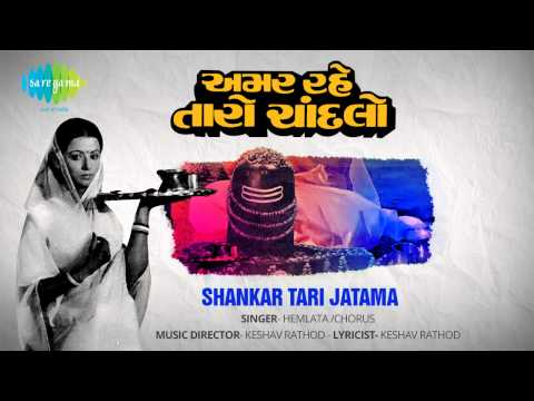 Shankar Teri Jatama | Gujarati Movie Song | Hemlata  chorus video