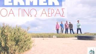EKMEK || ΘΑ ΓΙΝΩ ΑΕΡΑΣ-THA GINO AERAS || Official audio release