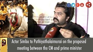 Actor Simbu to Puthiyathalaimurai on the proposed meeting between the CM and prime minister