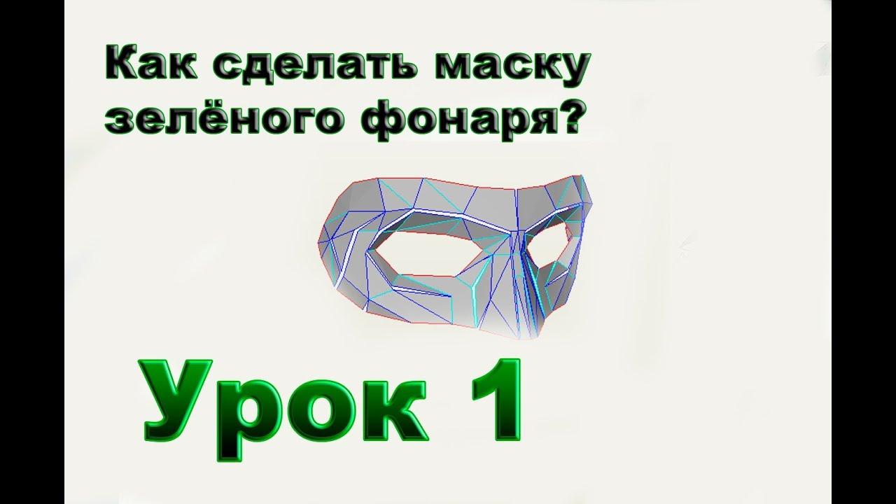 Урок 1 как сделать маску зелёного фонаря /how to make a mask of the Green Lantern TravelBook.TV