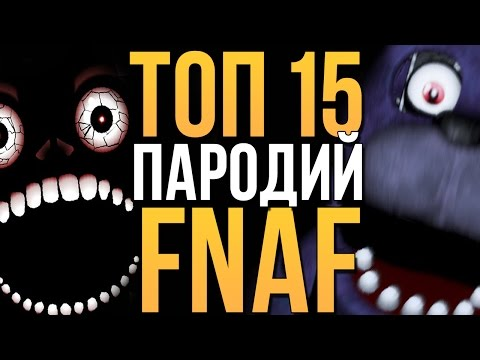 Топ 5 пародий fnaf - Скачать видео с YouTube