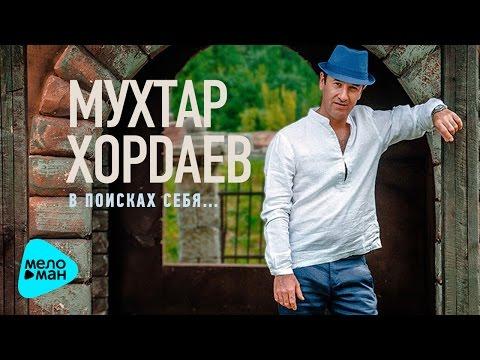 Хордаев Мухтар - Если нет тебя