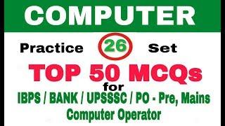 Practice Set 26 Computer MCQ I Bank po, clerk II  IBPS I computer operator I uppcl I ccc I upsssc