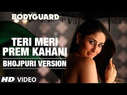 Teri Meri Meri Teri Prem Kahani [ Bhojpuri Version ] Bodyguard { Salman Khan & Kareena Kapoor } video