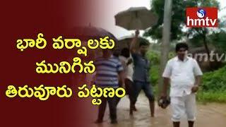 భారీ వర్షాలకు మునిగిన తిరువూరు పట్టణం | Heavy Rains In Krishna District | hmtv