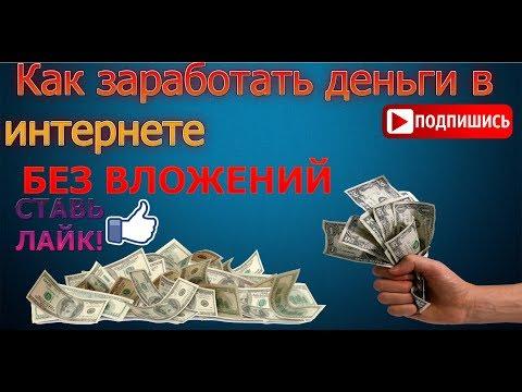 Как заработать деньги быстро бесплатны