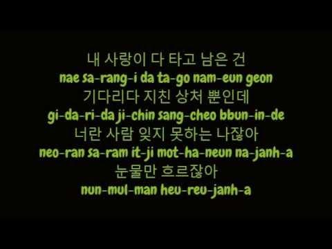 알리 (Ali) - 상처 (Hurt) (Hangul / Romanized Lyrics HD)