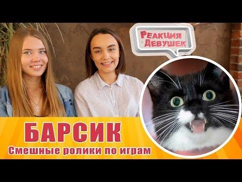 Реакция девушек - БАРСИК. Смешные ролики по играм.