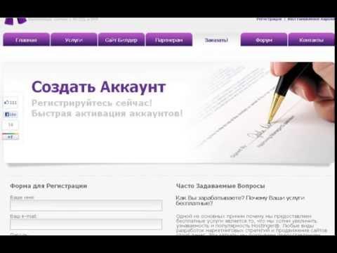 Бесплатный сайт, БЕСПЛАТНО ЗА 5МИНУТ