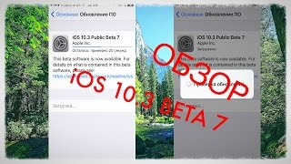 ОБЗОР IOS 10.3 BETA 7: What