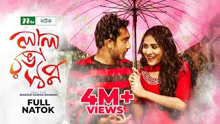 Laal Ronga Swapno (লাল রঙা স্বপ্ন) Mehjabin & Jovan | NTV Eid Natok & Telefilm 2016