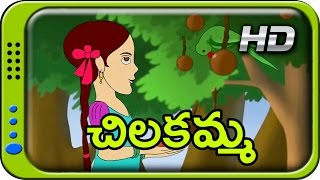 Chilakamma - Telugu Nursery Rhymes | Animated Rhymes for kids HD