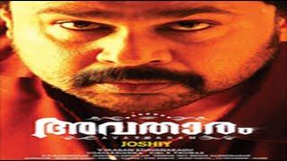 Avatharam | Malayalam Movie 2014 | Official Trailer | Full HD |  Dileep, Lakshmi Menon