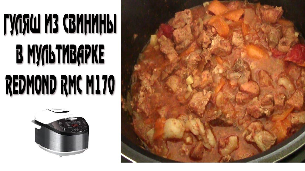 Рецепт буженины из свинины в мультиварке редмонд