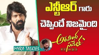 Naveen Chandra About NTR | Special Interview On Aravinda Sametha Movie | Jr NTR | Trivikram Srinivas