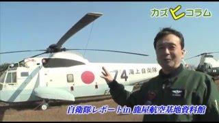 井上和彦 愛國通信社~鹿屋航空基地レポート~前編【151231】