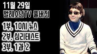 [11월29일 벌레소년TV] 풀버전