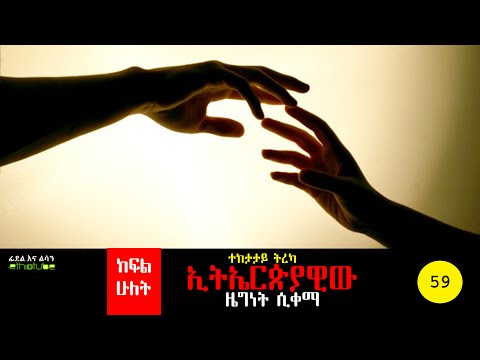 Ethiopia - Fidel Ena Lisan : ፊደል እና ልሳን With Habtamu Seyoum - ኢትኤርጵያዊው Part 2  Episode 59