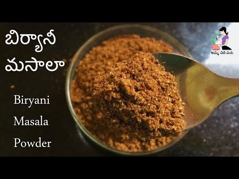 Hyderabadi Biryani Masala Powder Recipe In Telugu | How To Make Biryani Masala/Homemade Garam Masala