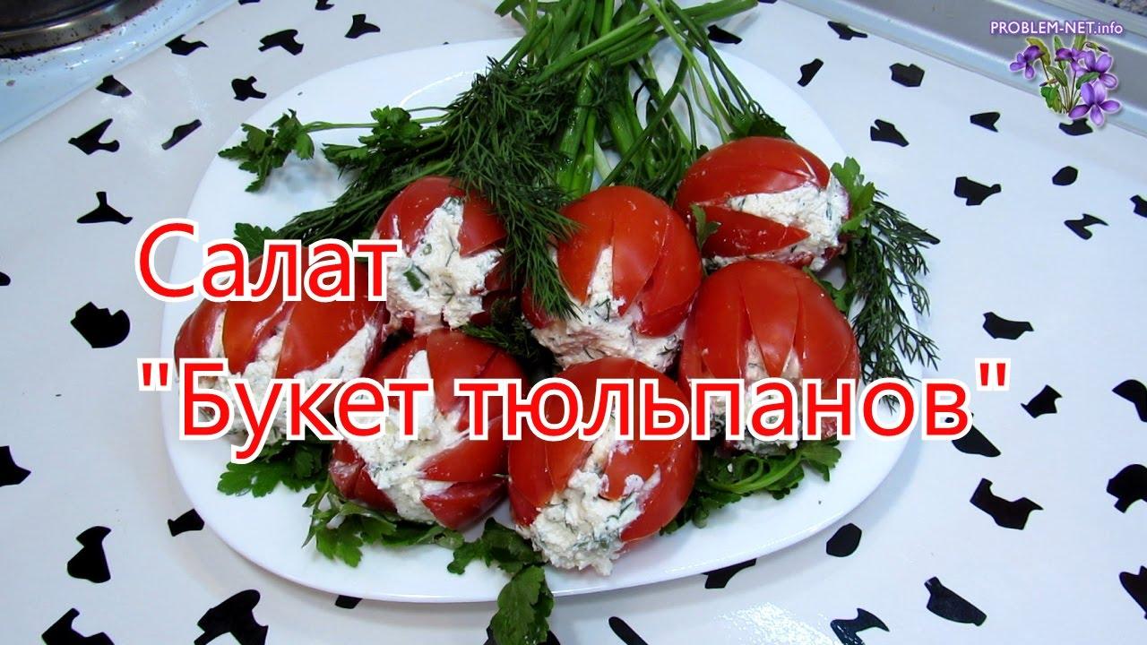 Салат тюльпаны пошаговый рецепт