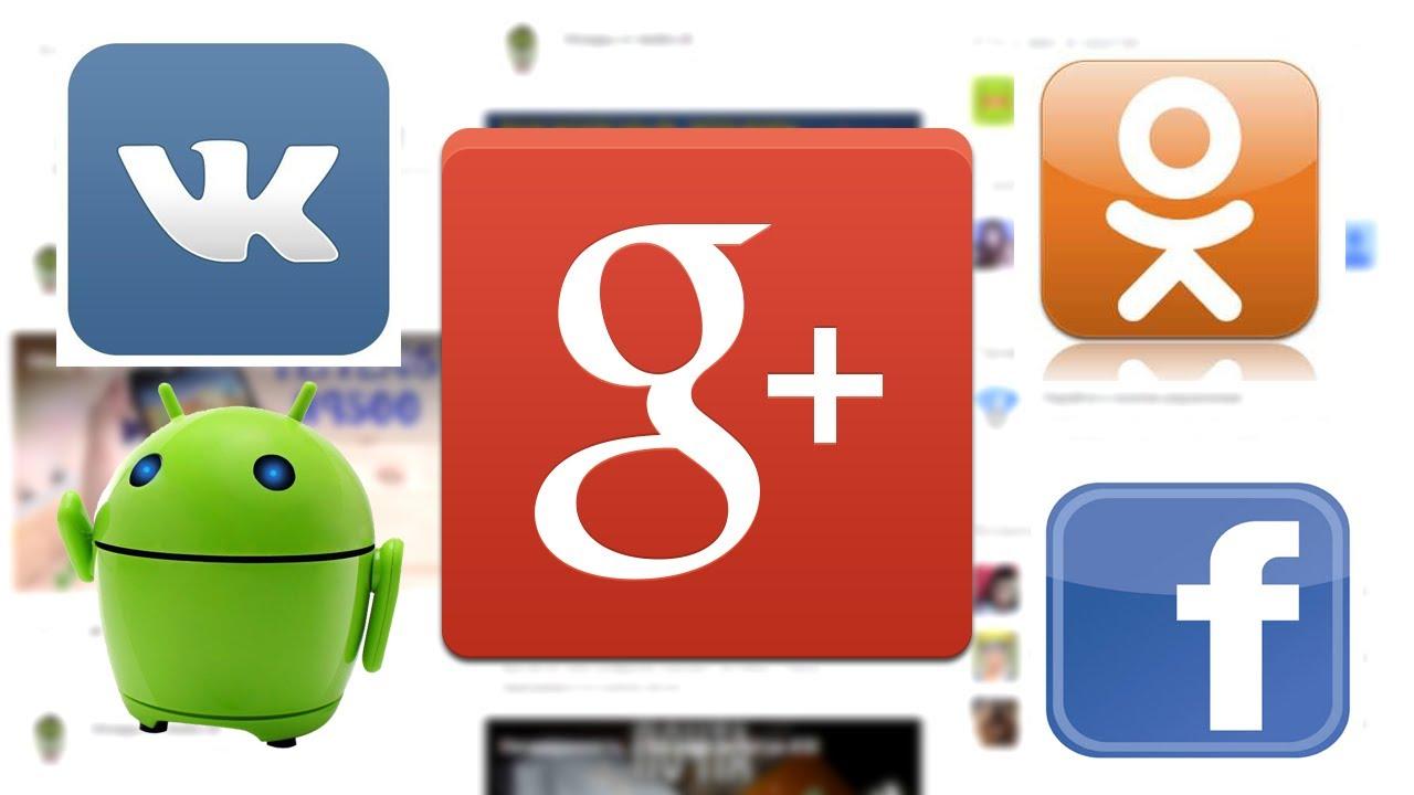 Cкачать социальные сети на Андроид – приложения и программы на Android для социальных сетей