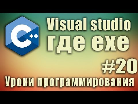 Visual studio где exe. Как сделать exe файл в visual studio. Как скомпилировать cpp в exe. Урок #20.
