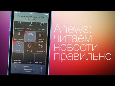 Читаем новости правильно на iPhone и iPad
