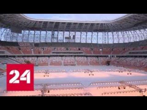Футбольный стадион в Саранске признан соответствующим всем нормативам ЧМ-2018 - Россия 24