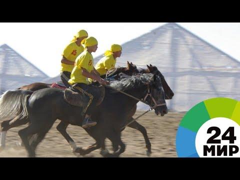 Игры кочевников. Конный забег – победят самые выносливые - МИР 24
